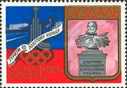 [Olympic Games - Moscow 1980, USSR, Typ FJE]