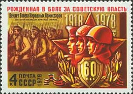 [The 60th Anniversary of Soviet Military Forces, Typ FJK]
