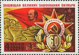 [The 60th Anniversary of Soviet Military Forces, Typ FJL]