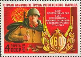 [The 60th Anniversary of Soviet Military Forces, Typ FJM]