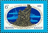 [The 70th Anniversary of Feat of Russian Sailors in Messina, Typ FMN]
