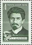 [The 100th Anniversary of the Birth of S.G.Shaumyan, Typ FMQ]