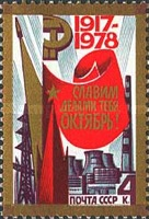 [The 61st Anniversary of Great October Revolution, Typ FMR]