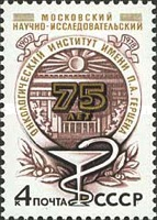 [The 75th Anniversary of Moscow Research Institute of Oncology, Typ FNH]