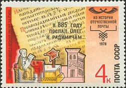 [History of Russian Post, Typ FNI]
