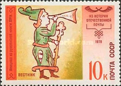 [History of Russian Post, Typ FNK]