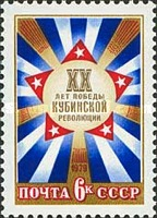 [The 20th Anniversary of the Cuban Revolution, type FOB]