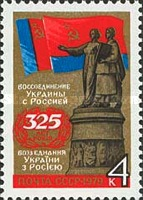 [The 325th Anniversary of Reunion of Russia and the Ukraine, type FOC]