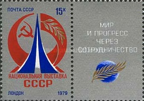 [USSR Exhibition in London, type FPB]
