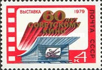 [The 60th Anniversary of Soviet Films, type FPY]