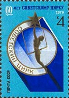 [The 60th Anniversary of Soviet Circus, type FQP]