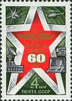 [The 60th Anniversary of Signal Corps of the USSR, type FQY]