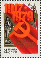 [The 62nd Anniversary of Great October Revolution, type FQZ]