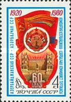 [The 60th Anniversary of Azerbaijan SSR, Typ FTD]