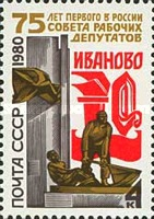 [The 75th Anniversary of First Soviets of Workers' Deputies in Russia, Typ FTK]