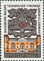 [The 150th Anniversary of Moscow Technical College, Typ FUC]
