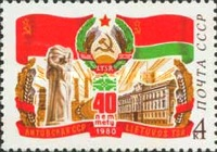 [The 60th Anniversary of Lithuanian SSR, Typ FUE]