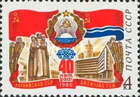 [The 40th Anniversary of Latvian SSR, type FUF]