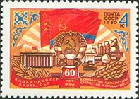 [The 60th Anniversary of Kasakh SSR, Typ FUP]