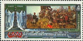 [The 600th Anniversary of Battle of Kulikovo, type FUR]
