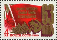 [The 63rd Anniversary of Great October Revolution, type FVD]
