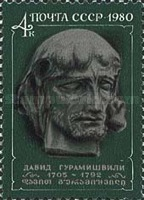 [The 275th Birth Anniversary of D.Guramishvili, type FVE]