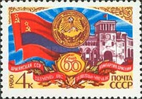 [The 60th Anniversary of Armenian SSR, Typ FVO]