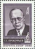 [The 90th Anniversary of the Birth of S.S. Prokofiev, 1891-1953, Typ FXN]