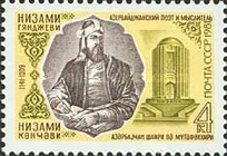 [The 840th Birth Anniversary of Nizami Gyandzhevi, Typ FYE]