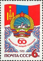 [The 60th Anniversary of Revolution in Mongolia, Typ FYL]