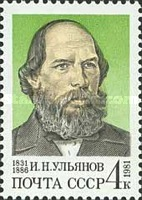[The 150th Birth Anniversary of I.N.Ulyanov, Typ FYY]