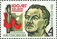 [The 100th Anniversary of the Birth of A.M.Gerasimov, Typ FZA]