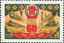 [The 60th Anniversary of Komi ASSR, Typ FZI]