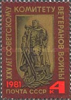 [The 25th Anniversary of Soviet War Veterans Committee, Typ FZK]