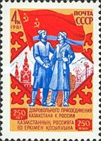 [The 250th Anniversary of Unification of Russia and Kazakhstan, Typ FZR]