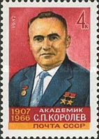[The 75th Anniversary of the Birth of S.P.Korolev, Typ GAM]