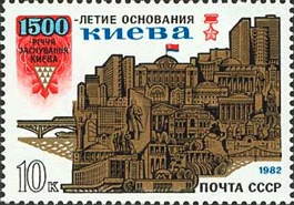 [The 1500th Anniversary of Kiev, Typ GAN]