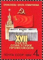 [The 17th Soviet Trade Unions Congress, Typ GAT]