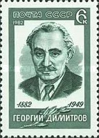 [The 100th Anniversary of the Birth of Georgi Dimitrov, Typ GBP]