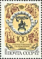 [The 100th Anniversary of Telephone in Russia, Typ GCU]