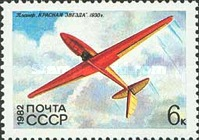 [History of Soviet Gliders, Typ GCY]