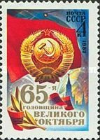 [The 65th Anniversary of Great October Revolution, Typ GDQ]