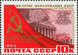 [The 60th Anniversary of USSR, Typ GDR]