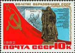 [The 60th Anniversary of USSR, Typ GDT]