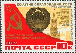[The 60th Anniversary of USSR, Typ GDU]