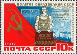 [The 60th Anniversary of USSR, Typ GDV]