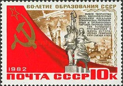 [The 60th Anniversary of USSR, Typ GDW]