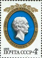 [The 200th Anniversary of the Birth of F.P.Tolstoi, type GEO]