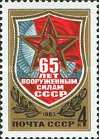 [The 65th Anniversary of USSR Armed Forces, type GEP]