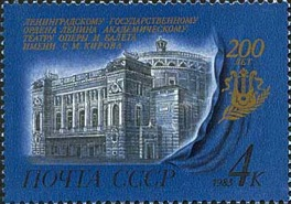 [The 200th Anniversary of the Kirov Opera and Ballet Theatre, type GFP]